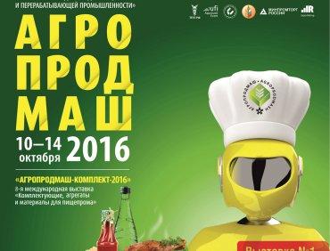 АГРОПРОДМАШ 2016